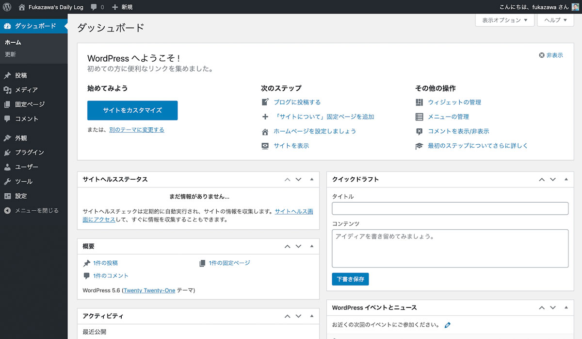 ▲WordPress 5.6 の管理画面。
