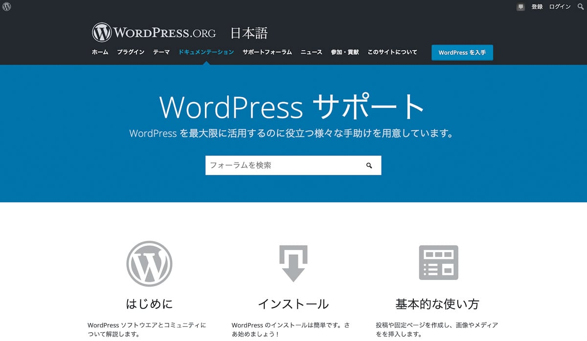 WordPressサポート