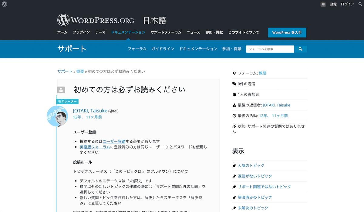 ▲WordPress.org 日本語サイトにまとめられたドキュメント・サポートフォーラムは、有志のWordPressユーザーによって運営されています。多くの識者の目にふれる場所であり、信頼しやすい情報源のひとつといえるでしょう。