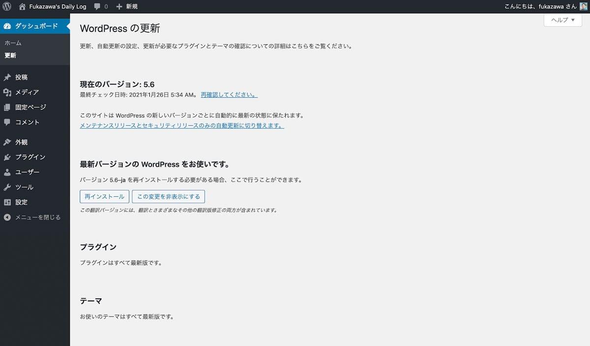 ▲WordPress管理画面の[更新]画面。ここからWordPress本体とテーマ・プラグイン・そして翻訳ファイルの更新を手軽におこなうことができます。