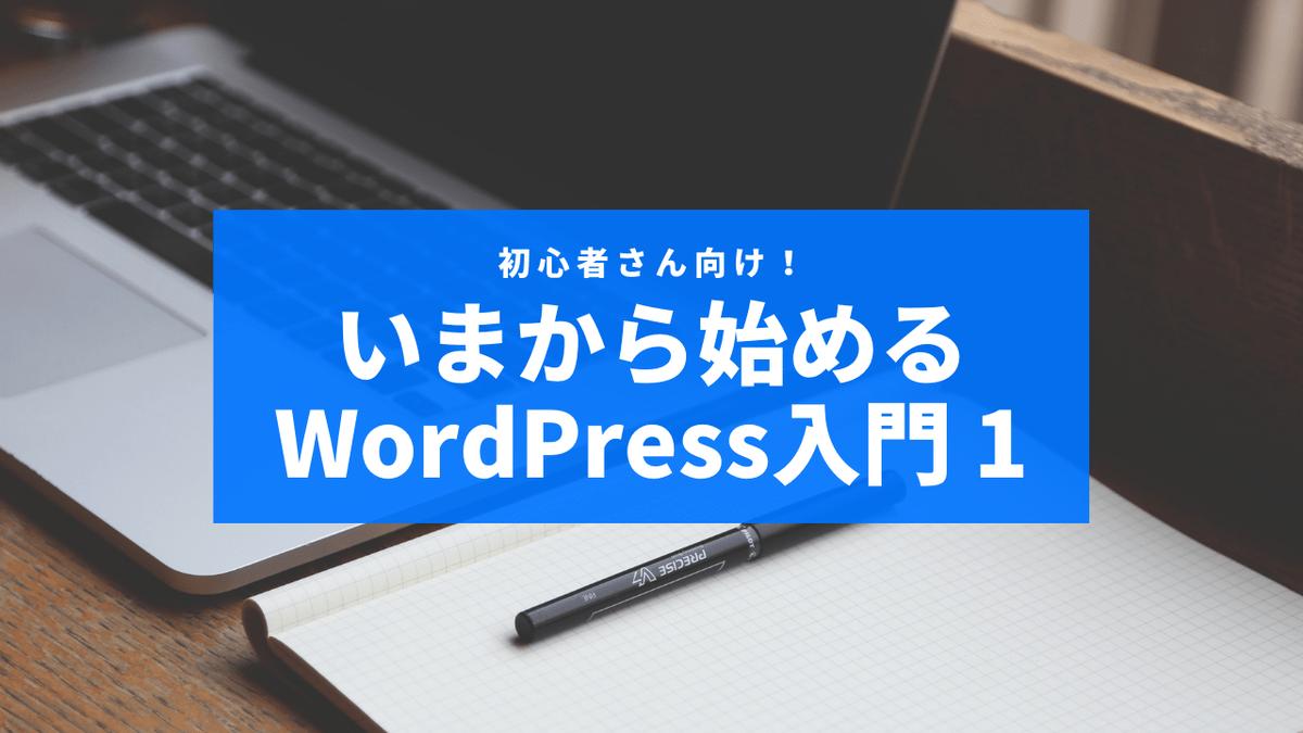 初心者さん向け! いまから始めるWordPress入門1