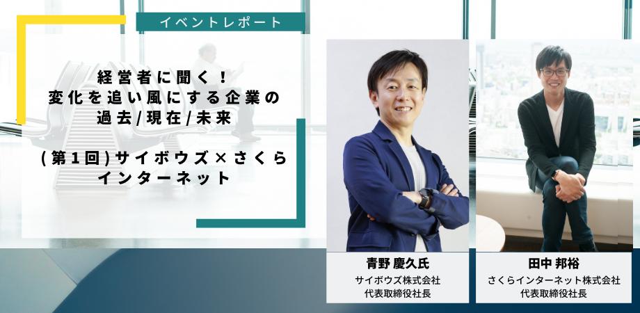 経営者に聞く!変化を追い風にする企業の過去・現在・未来  サイボウズ 青野社長