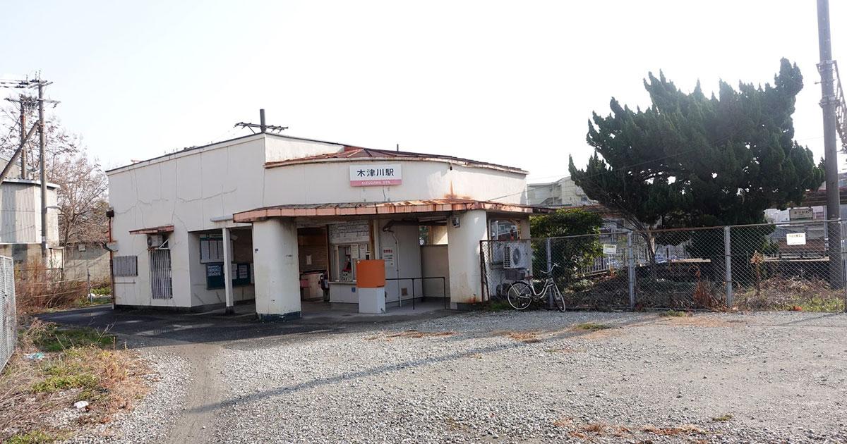 大阪の秘境駅・木津川駅