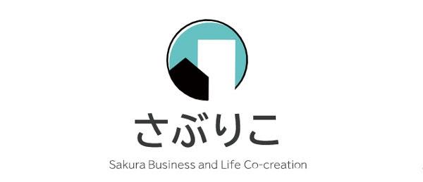 さぶりこ(Sakura Business and Life Co-creation)