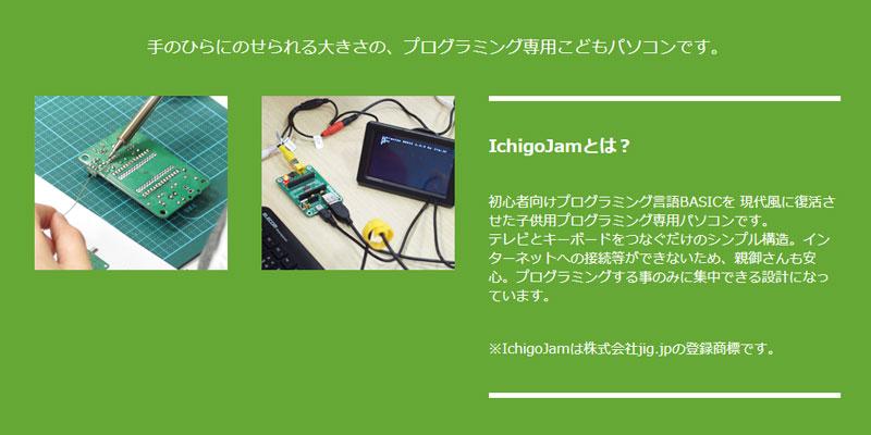 (IchigoJamについての説明。KidsVentureホームページより)