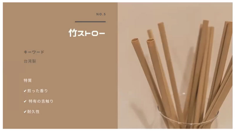 竹ストロー