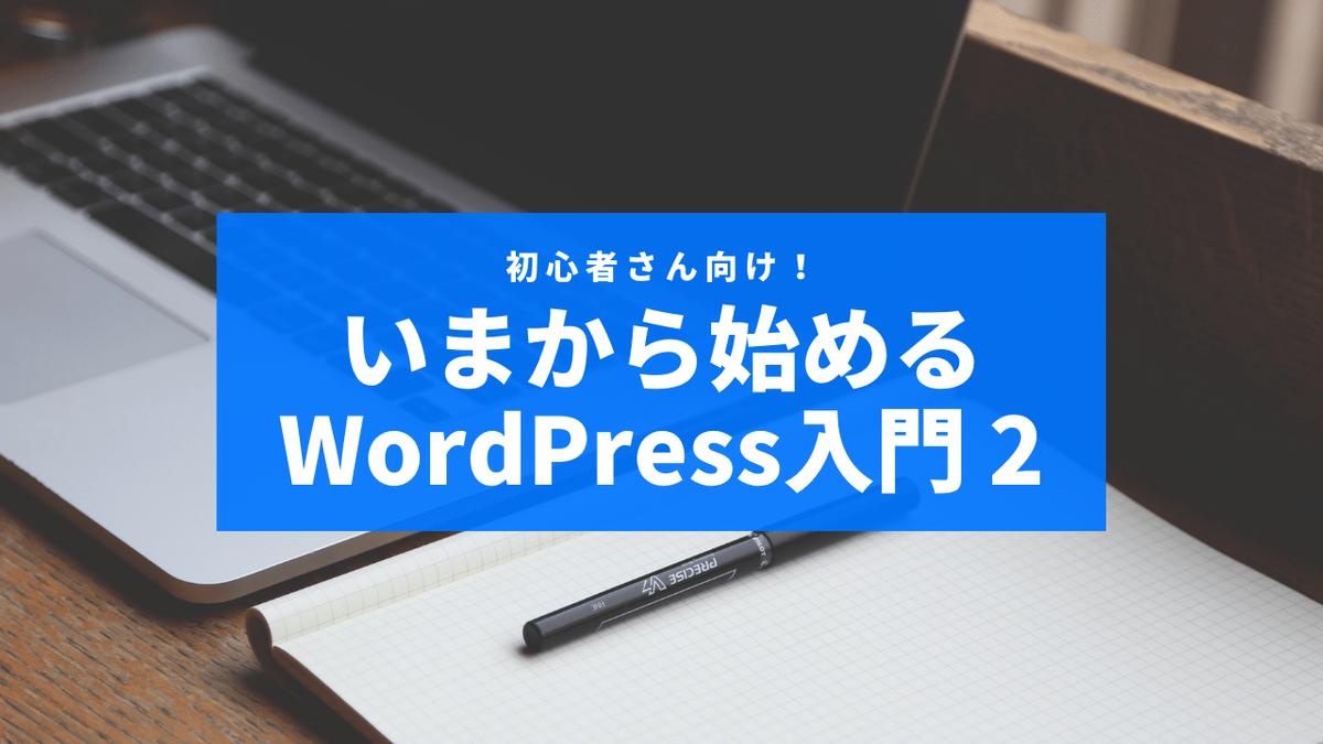 レンタルサーバで快速スタート! WordPressサイト立ち上げの全手順