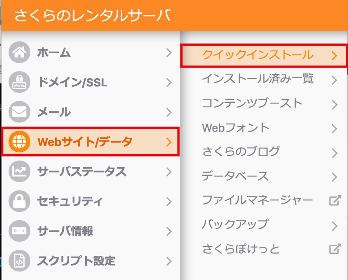 WordPressのクイックインストール