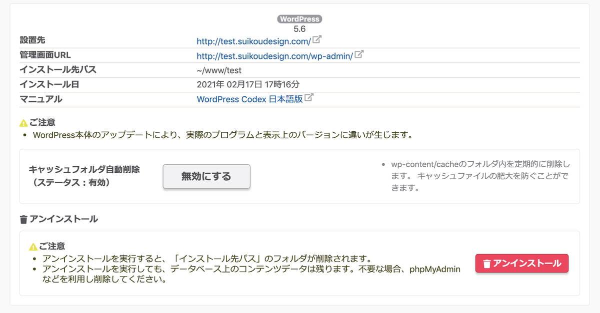▲インストール済みパッケージ一覧に表示されるWordPressの情報