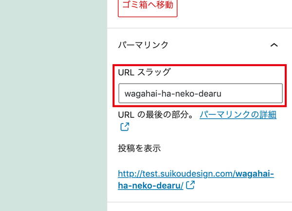 [パーマリンク]→[URLスラッグ]を任意の文字列に変更します