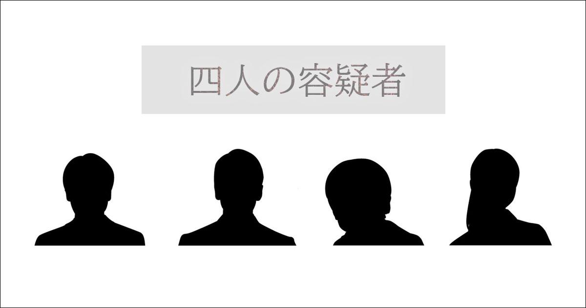 四人の容疑者(可能ならタイトルの入ったいい雰囲気の画像)