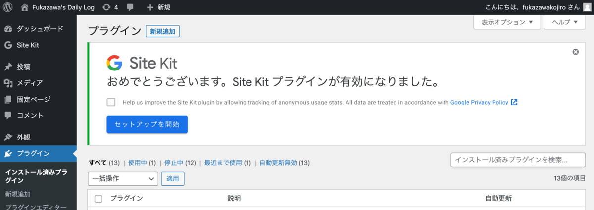 「Site Kit」のインストールと有効化は完了