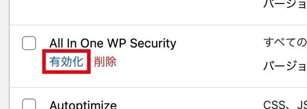 セキュリティプラグイン「All In One WP Security」を有効化しよう