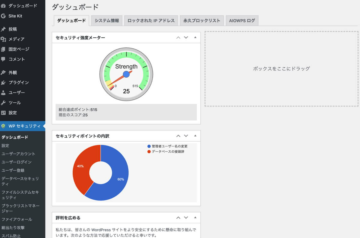 ▲All In One WP Securityのダッシュボード