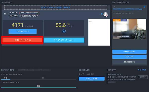 ▲ さくらのレンタルサーバの「バックアップ&ステージング」機能の管理画面