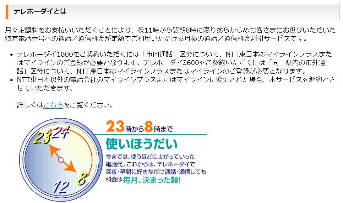 ▲出典:現在もサービスは存在する(NTT東日本HPより)