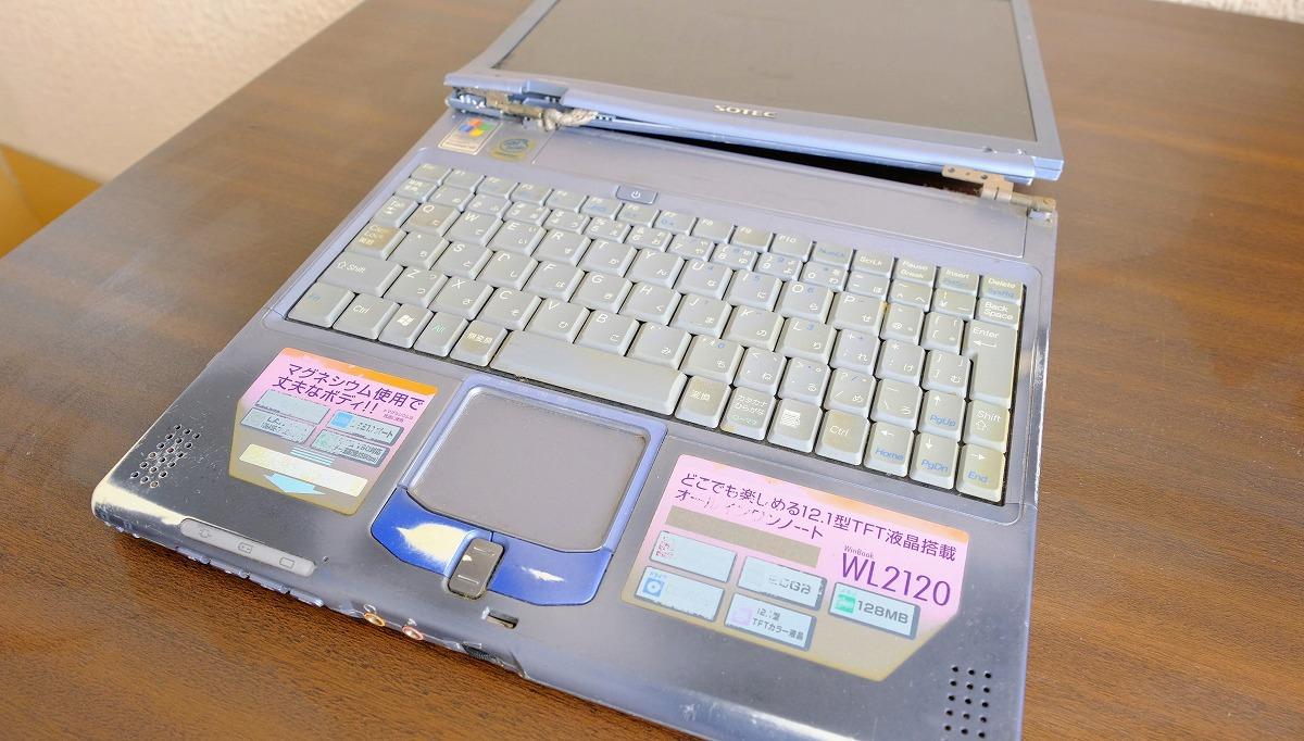 ▲筆者の初めて買ったノートPC。ディスプレイが立たなくなるまで使い倒した