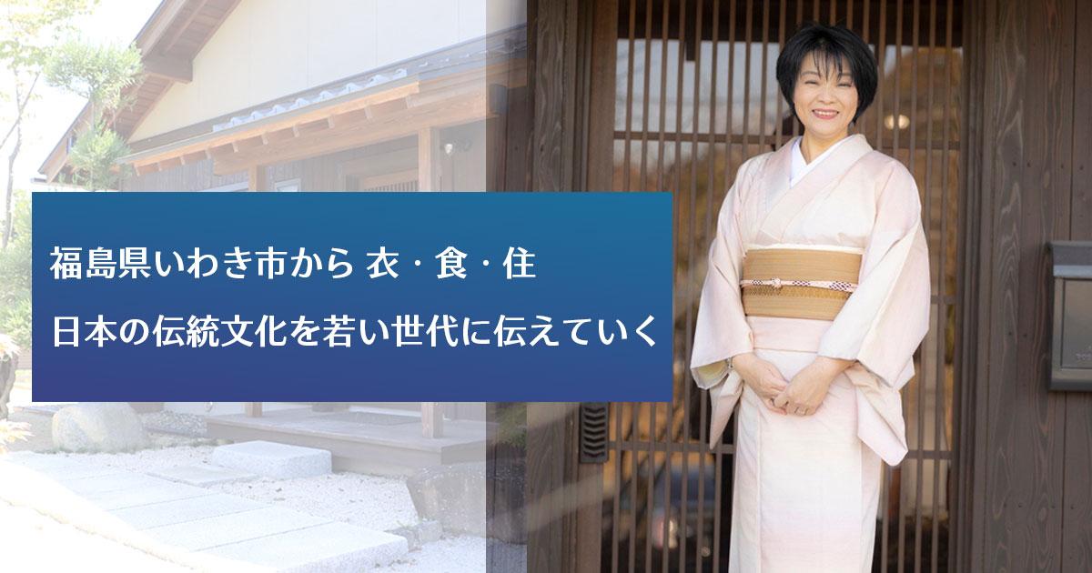 福島県いわき市から衣・食・住 日本の伝統文化を若い世代に伝えていく