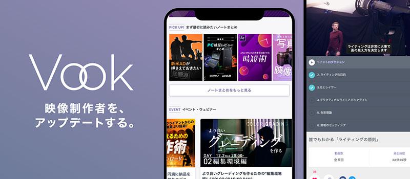 日本最大級の映像制作Tipsサイト「Vook(ヴック)」