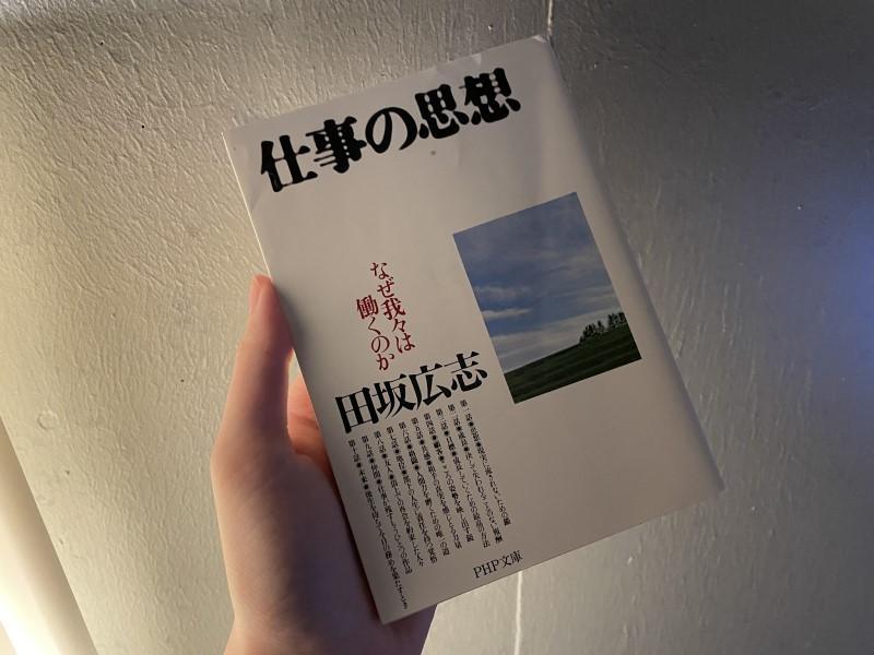 田坂広志氏による『仕事の思想 なぜ我々は働くのか』