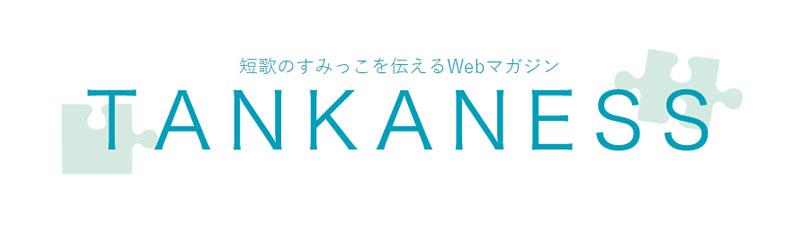 短歌の「すみっこ」を伝えるwebマガジン TANKANESS