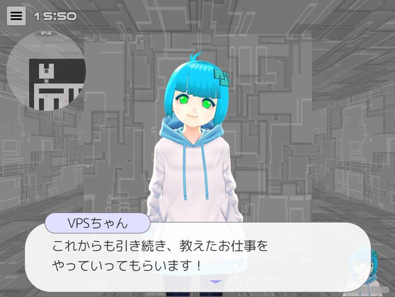 VPSちゃん