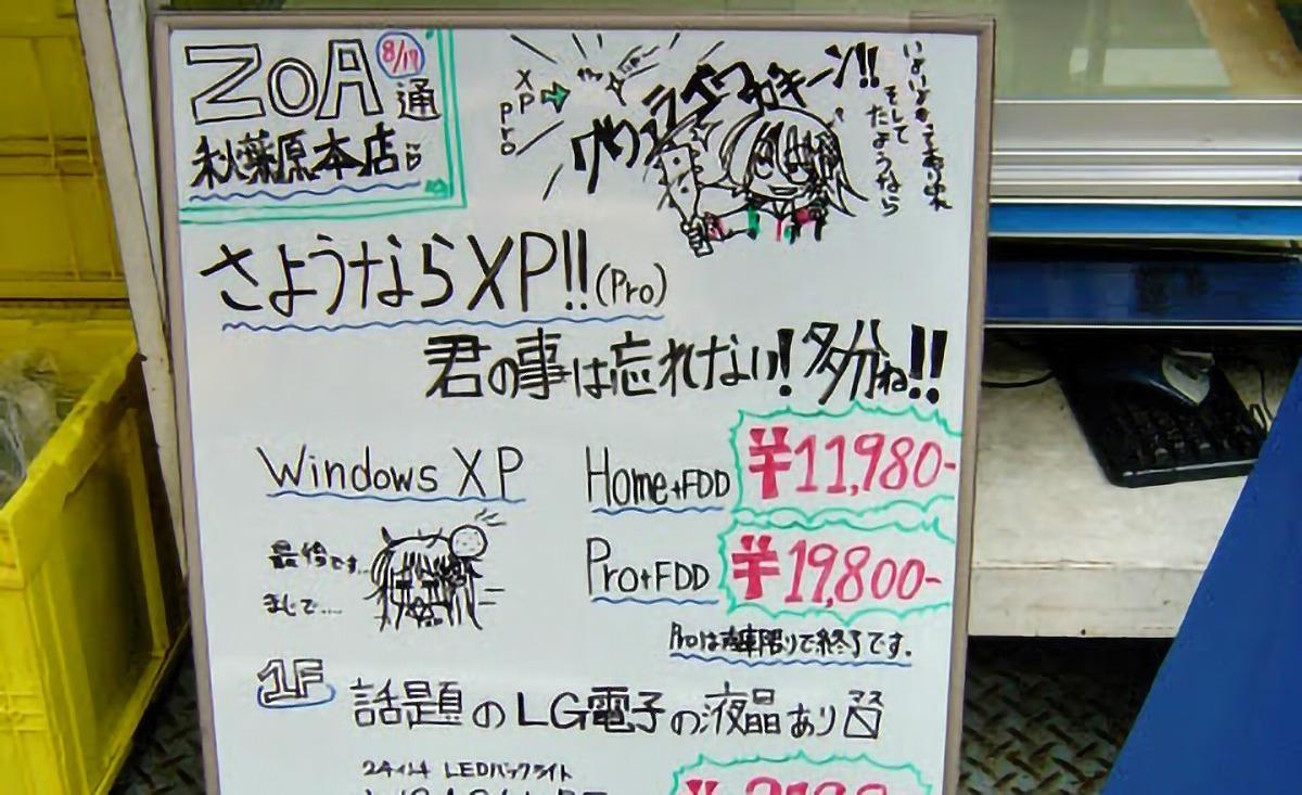 2000年代、いまはなきZOA秋葉原本店で