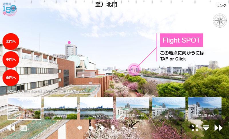 2021年造幣局 桜の通り抜け バーチャルツアー