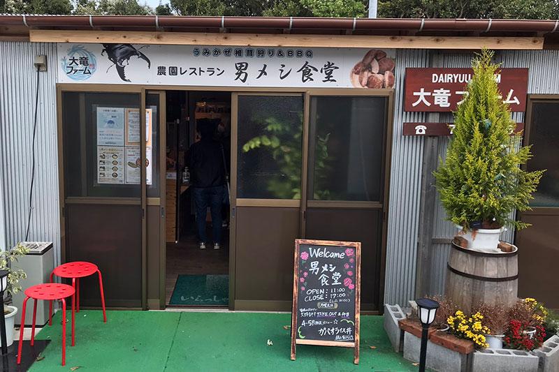 農園レストラン 男メシ食堂