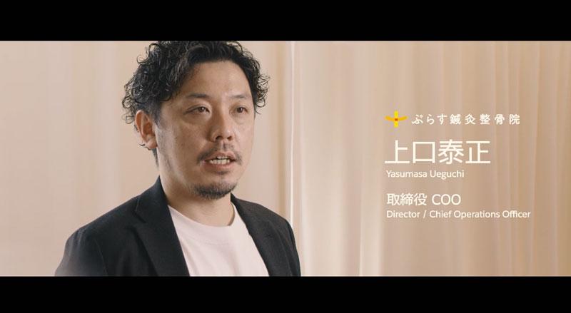 株式会社SYNERGY JAPAN 取締役 COO 上口 泰正 氏