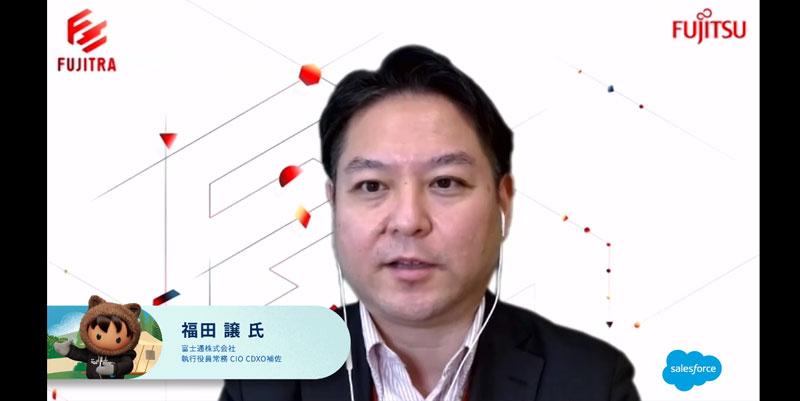 富士通株式会社 執行役員常務 CIO CDXO補佐 福田 譲 氏