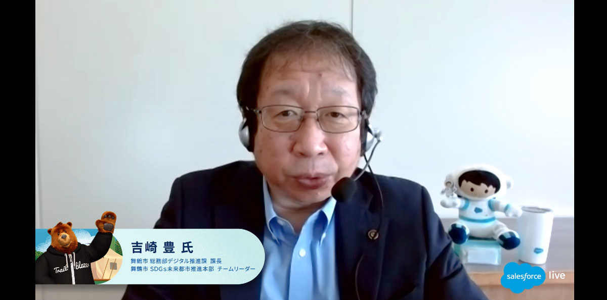 舞鶴市 総務部デジタル推進課 課長 SDGs未来都市推進本部 チームリーダー 吉崎 豊 氏