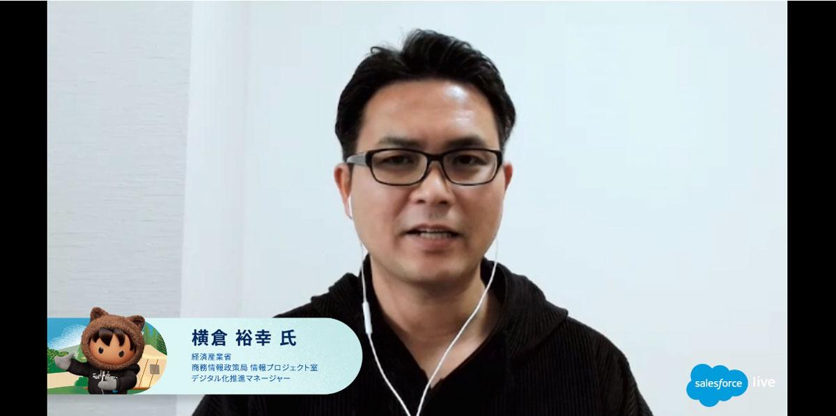 経済産業省 商務情報政策局 情報プロジェクト室 デジタル化推進マネージャー 横倉 裕幸 氏