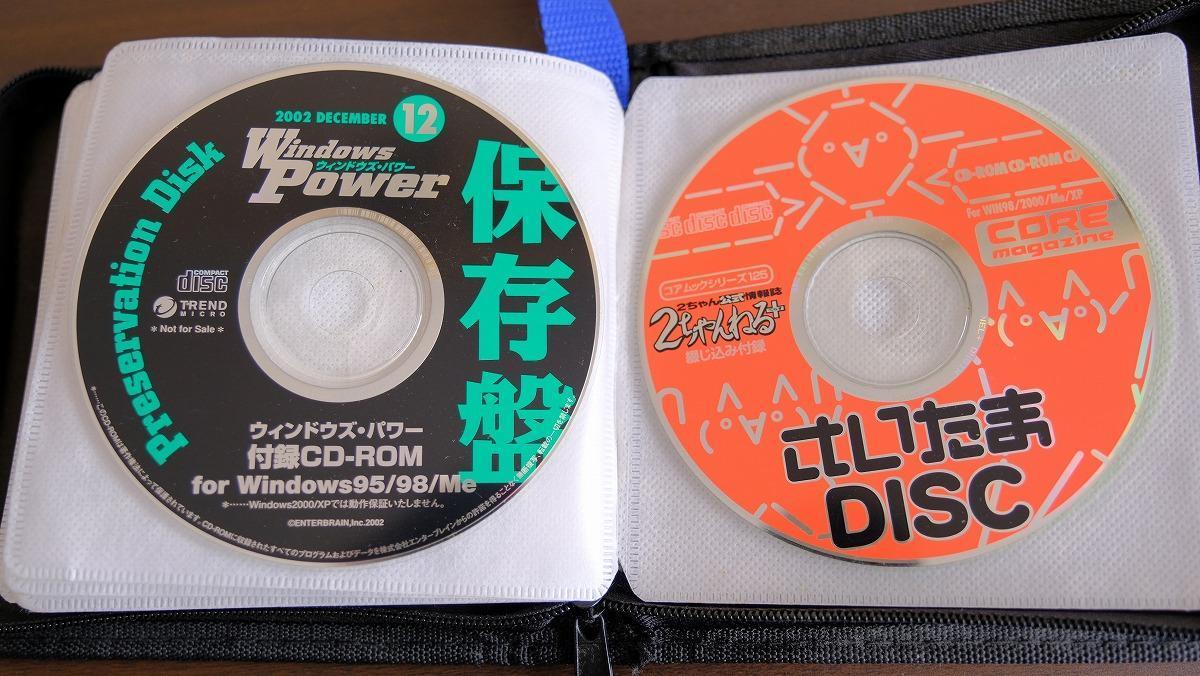 筆者私物のCD-ROM。雑誌やムックに付いていて、コンテンツやソフトを楽しんだ