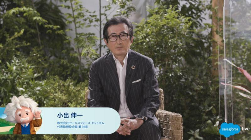 セールスフォース・ドットコム 代表取締役会長 兼 社長 小出 伸一氏