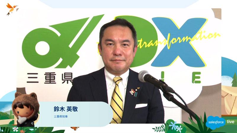 三重県知事 鈴木 英敬 氏