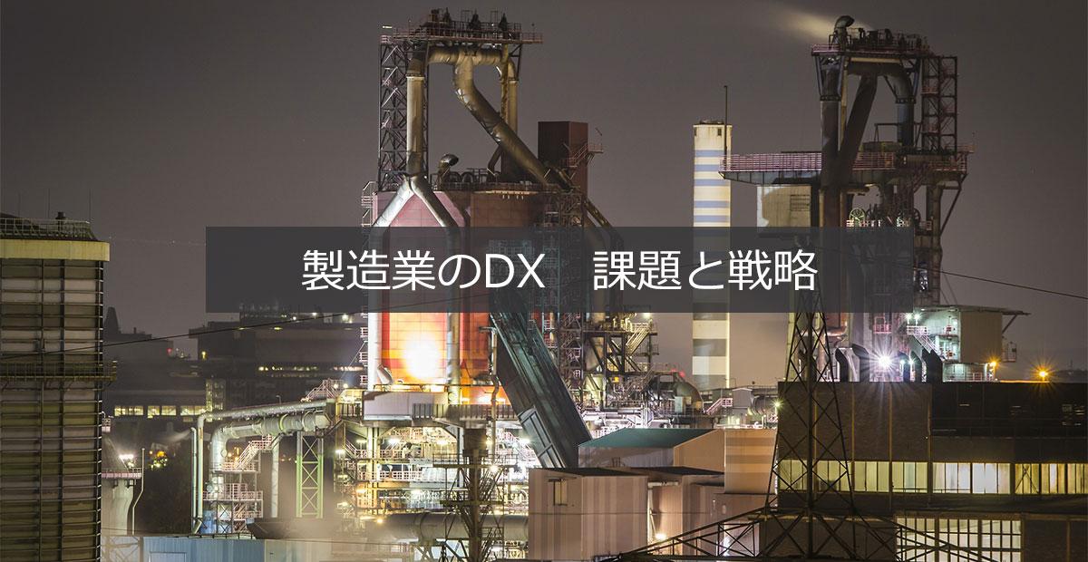 『ものづくり白書』から考える製造業のDX。課題と戦略は? 具体的な企業事例も紹介