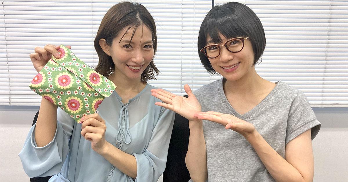 加藤理恵さんが防災ポーチに入れるもの『ポーチでオッケー!BOUSAI!』