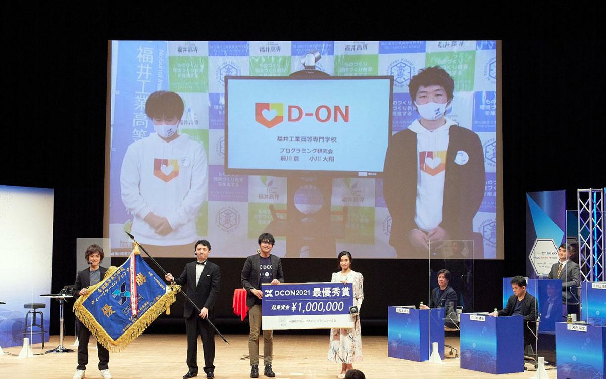 DCON2021 表彰式の様子▲出典:一般社団法人 日本ディープラーニング協会