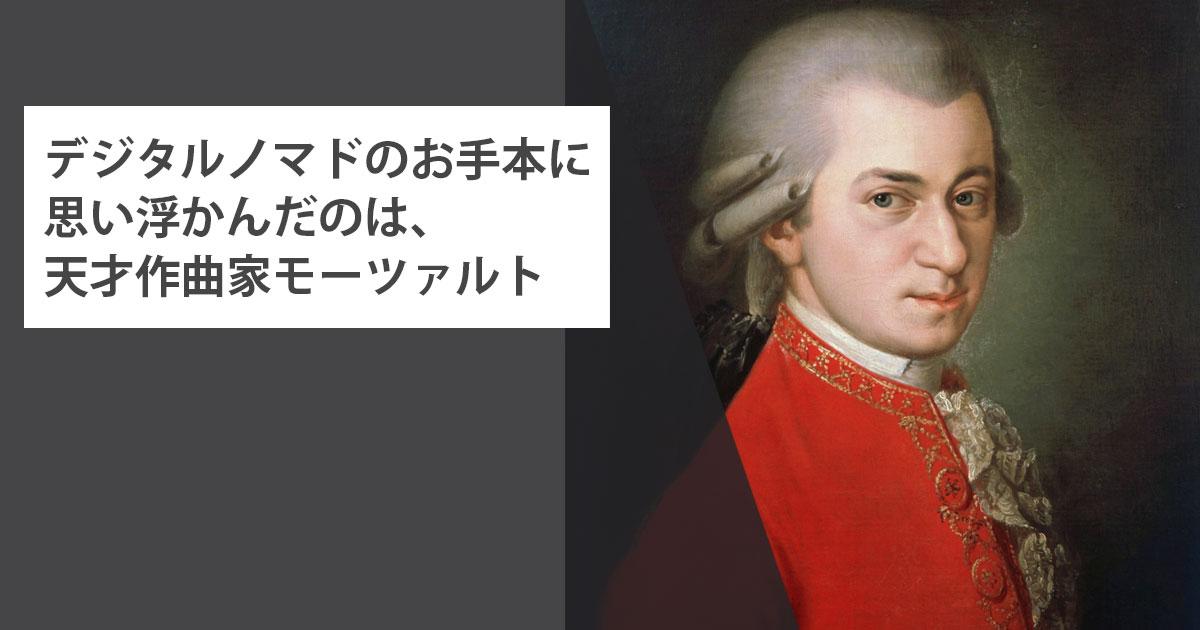 デジタルノマドのお手本に思い浮かんだのは、天才作曲家モーツァルト