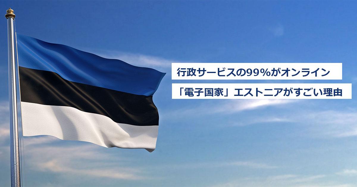 行政サービスの99%がオンライン「電子国家」エストニアがすごい理由
