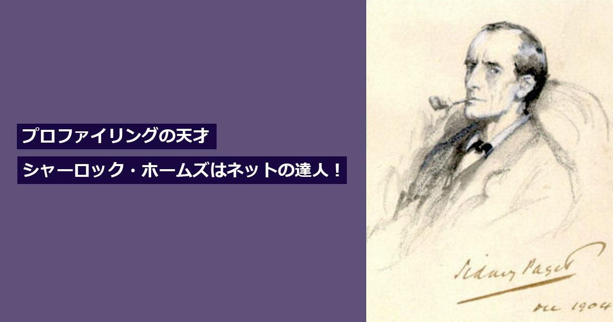 プロファイリングの天才・シャーロック・ホームズはネットの達人!