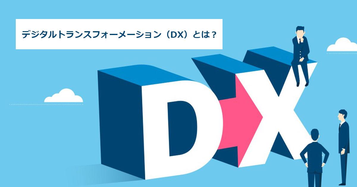 デジタルトランスフォーメーション(DX)とは? 意味や定義を解説