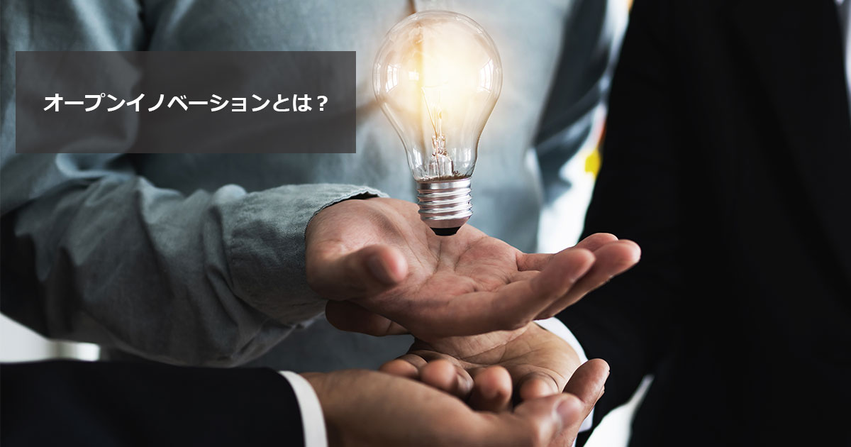 オープンイノベーションとは? 意味やメリットについて企業事例を交えて解説