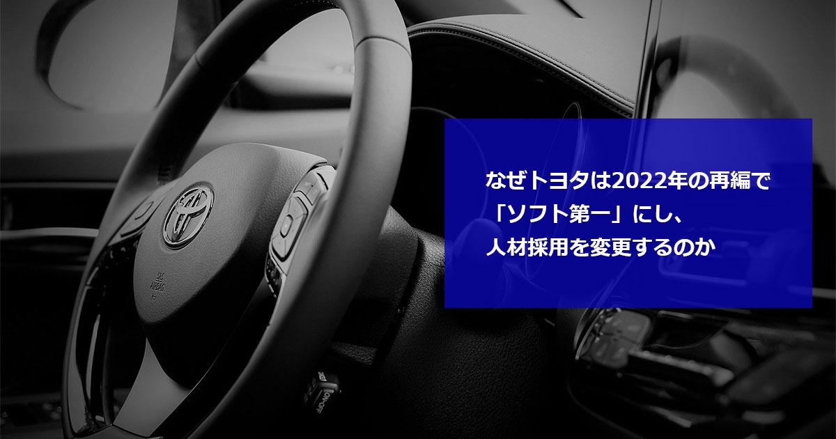 なぜトヨタは2022年の再編で「ソフト第一」にし、人材採用を変更するのか