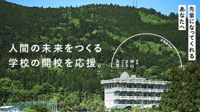 ▲出典:Makuake 神山まるごと高専(仮称)設立プロジェクト