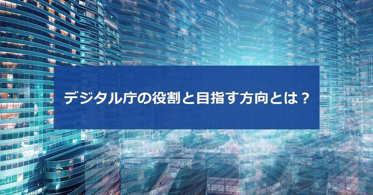 デジタル庁 統括官が語る、デジタル庁の役割と目指す方向とは?