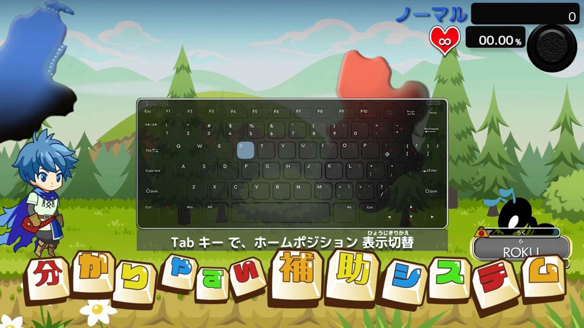 タイピングクエストは「楽しく遊んで、楽しく学べる」をコンセプトに開発