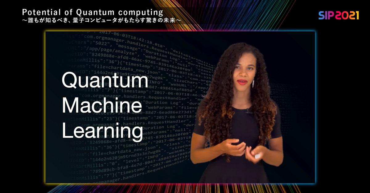 量子コンピュータで可能になること「機械学習とAI」