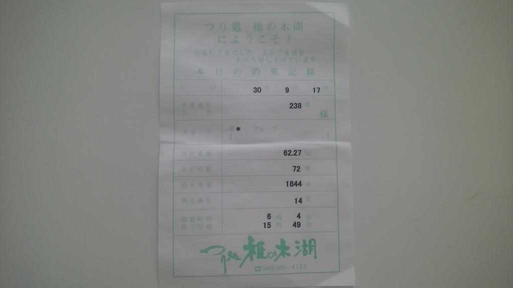 f:id:sakumi3:20180918105225j:plain
